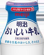 明治 おいしい牛乳