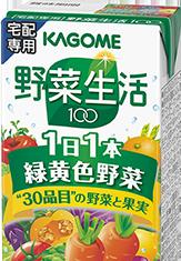 明治 KAGOME 野菜生活100 1日1本緑黄色野菜