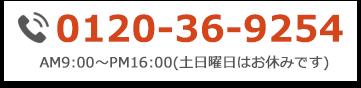 0120-36-9254