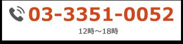 03-3351-0052